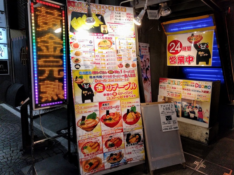 黄金ラーメン 02外観2