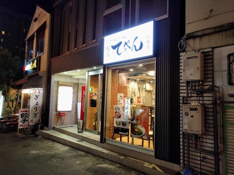 てっぺん熊本店 01外観