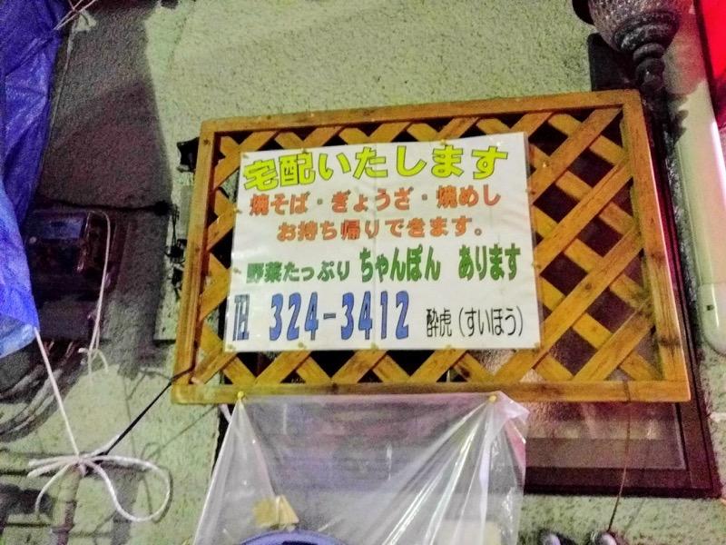 酔虎ラーメン 03外観2