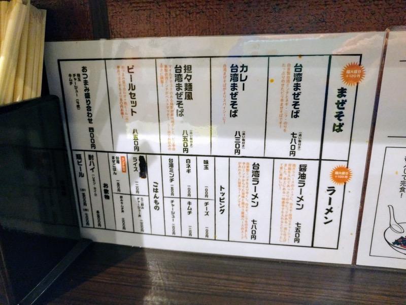 てっぺん熊本店 07メニュー
