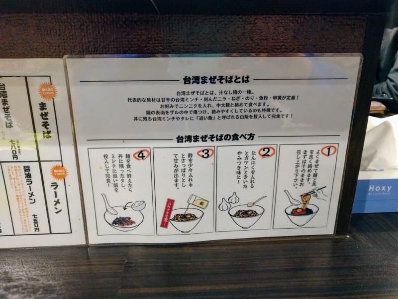 てっぺん熊本店 08台湾まぜそば説明