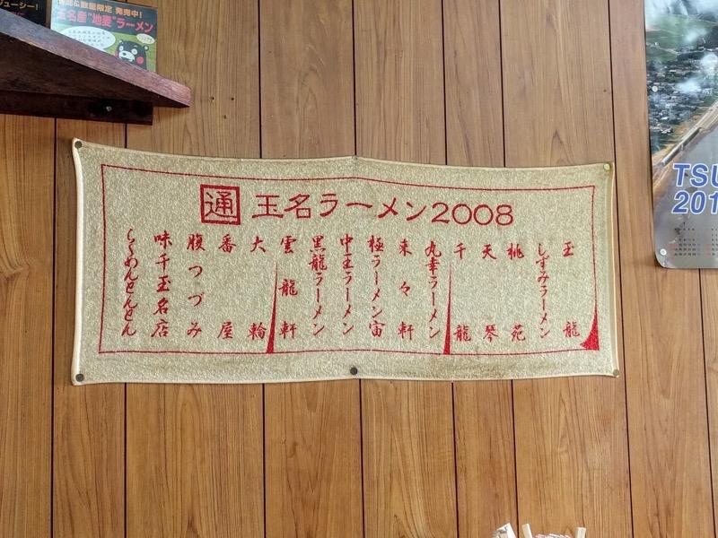 07玉名ラーメン2008