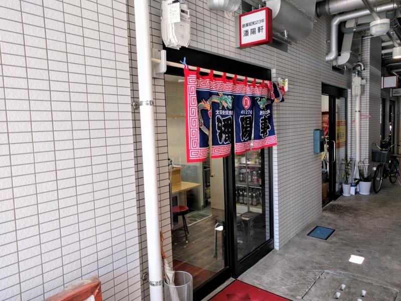 05横丁の入口