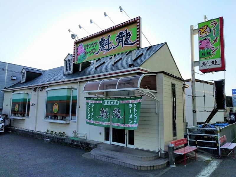 魁龍 博多本店|福岡市博多区|ラーメン - 岩下雄一郎のラーメンブログ
