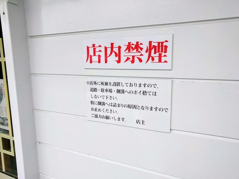 03禁煙案内