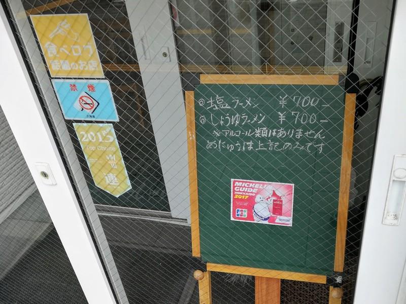 02メニュー店頭