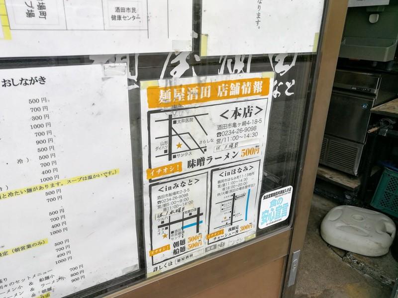 04店舗情報