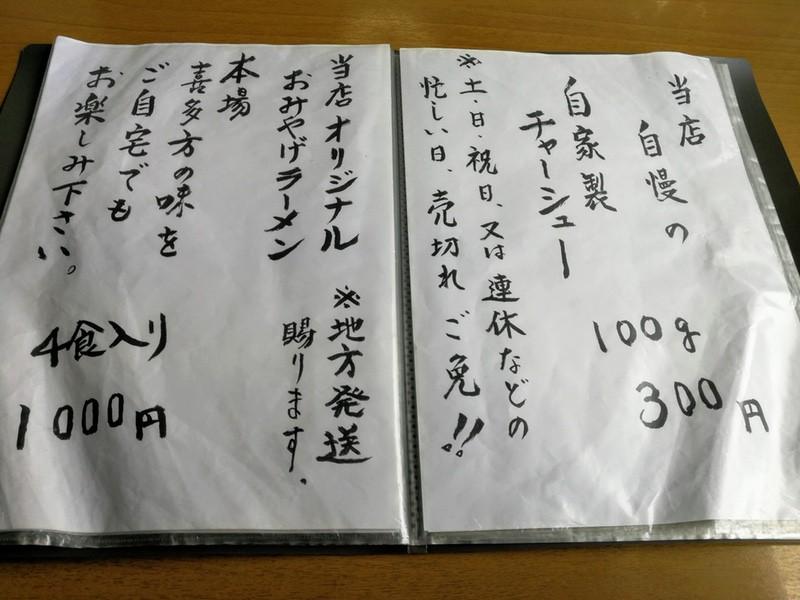 13お土産メニュー
