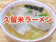 おすすめ!久留米ラーメンのお店まとめ|福岡県久留米市