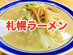 おすすめ!札幌ラーメンのお店まとめ|北海道札幌市