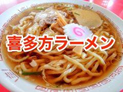 おすすめ!喜多方ラーメンのお店まとめ|福島県喜多方市