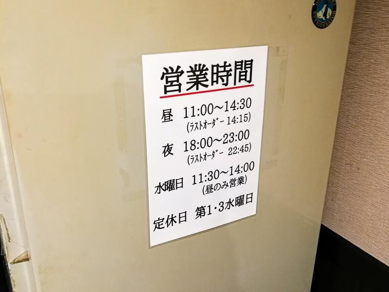 02営業時間