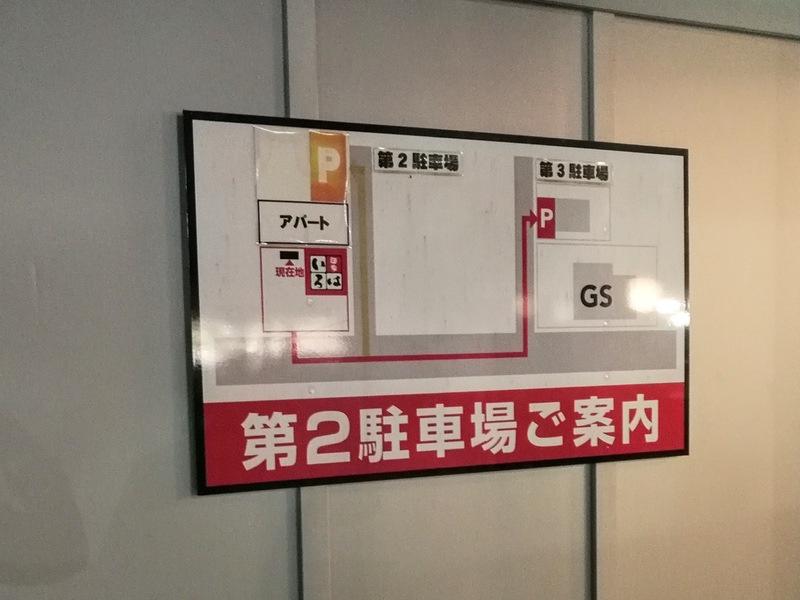 03第2駐車場