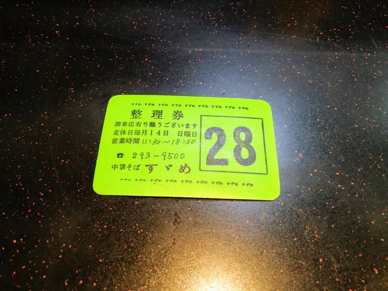 12整理券