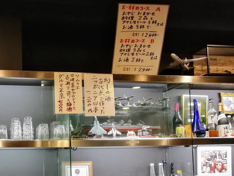 07メニュー店内