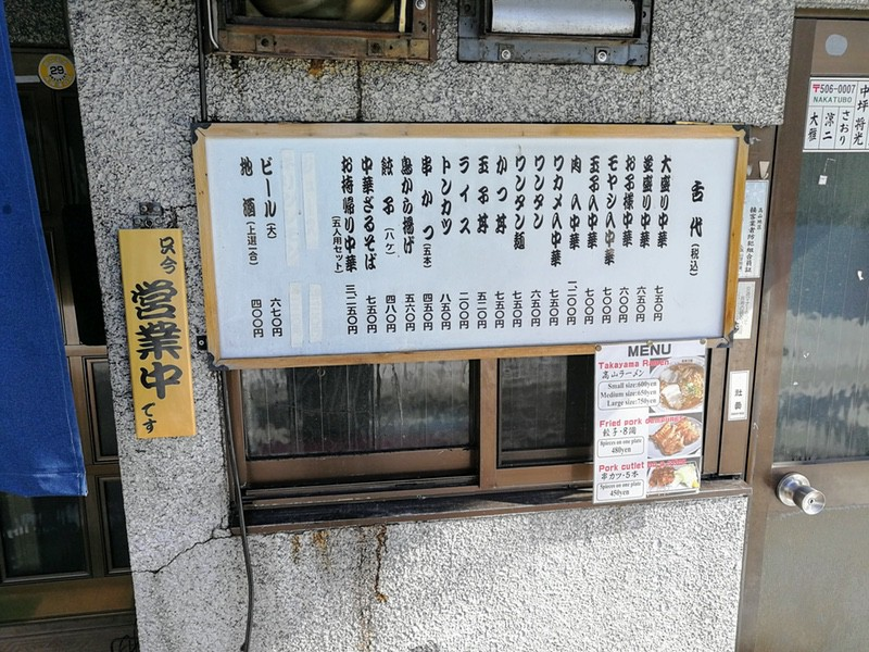 03メニュー店頭